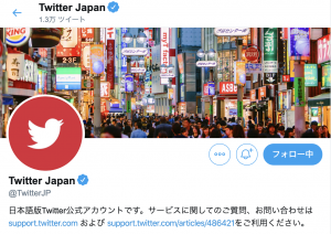 TwitterJapanのアカウント