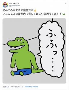 きくちさん2019年12月14日投稿