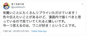 きくちさん2019年12月19日投稿