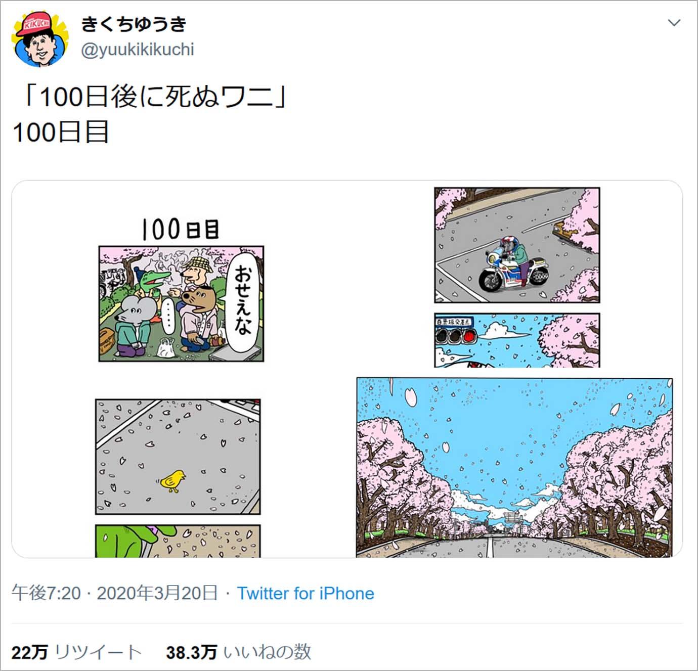 「100日後に死ぬワニ」第100回