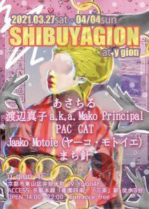 あさちる展覧会「SHIBUYAGION」